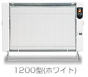 サンラメラ1200型(ホワイト)