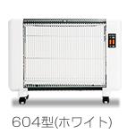 サンラメラ604型(ホワイト)