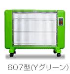 サンラメラ607型(Yグリーン)