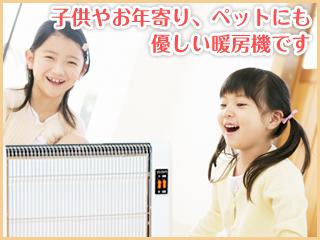 子供やお年寄りに優しい暖房機です