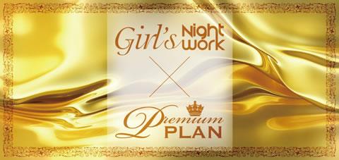 Girl' Night Work �� Premium PLAN